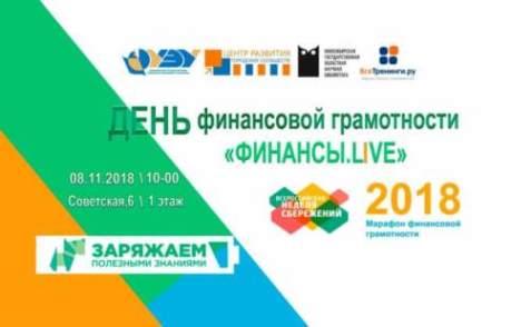 """""""ФИНАНСЫ.LIVE"""""""