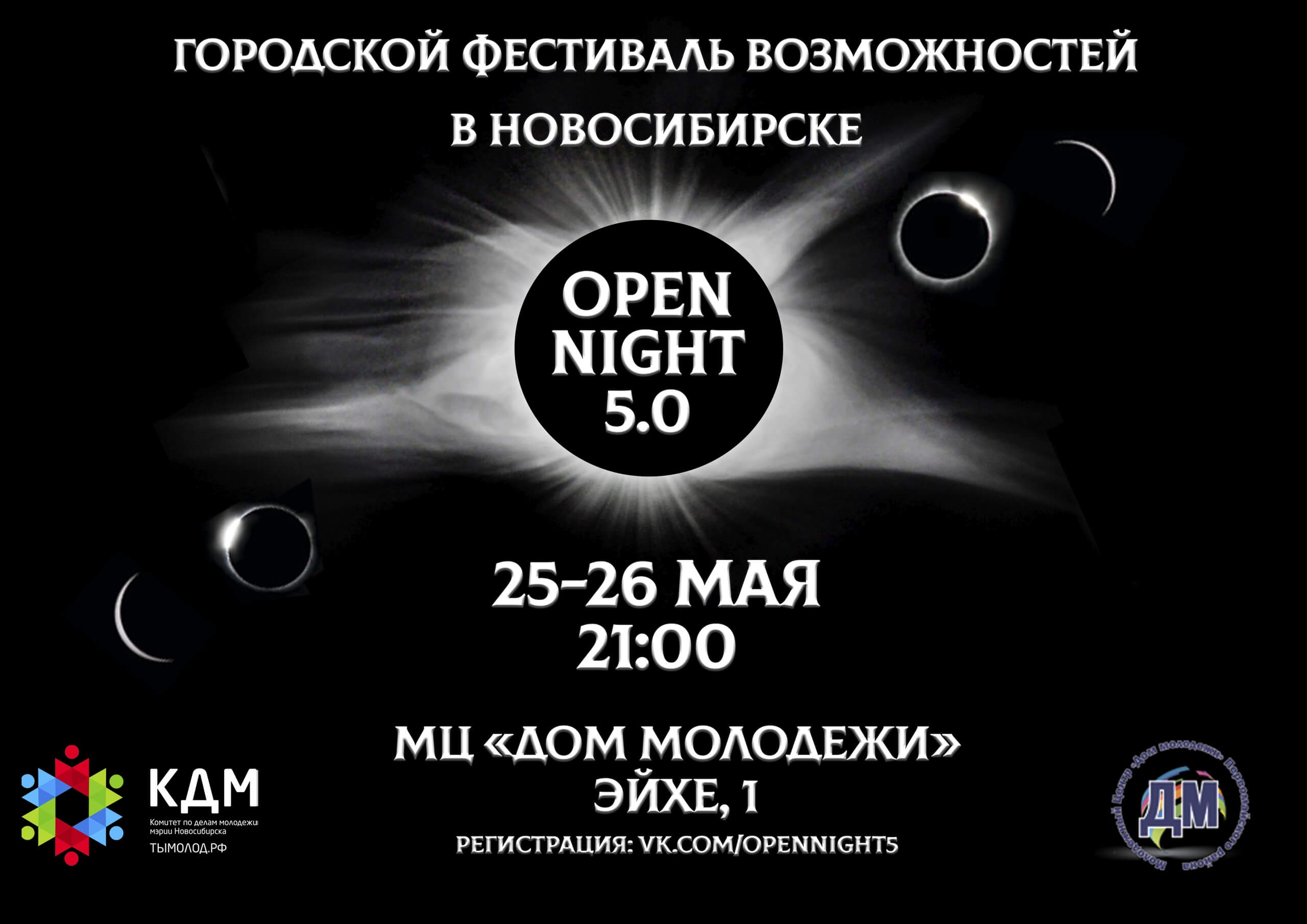 OPEN NIGHT БЛИЗКО!